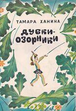 1982 Tamara Khanina Naughty Oaks Rymes Russian Children book ills by Karamyshev