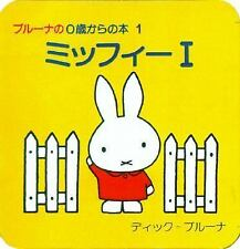 Meet Miffy (Dick Bruna's First Picture Books)