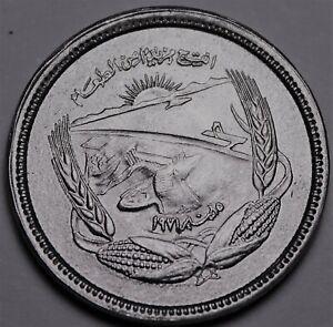 Egypt 5 Milliemes, AH-1393 (1973) FAO~Aswan High Dam