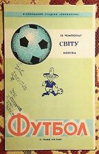 World Cup-1970, russian edition