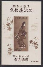 J316 Japan 1948 MLH NGAI Moronobu Print Souvenir Sheet Sc#423