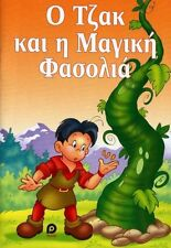 Other Children & Young Adult Paperback Books in Greek