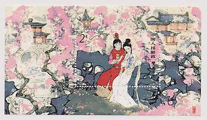 China Stamp Sheet 1981 Scott 1761 T69M Dream Red Mansions Baoyu + Daiyu MNH |