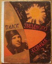 Rare Ryabchikov Pilot of star sky Gagarin Russian children book Soviet space