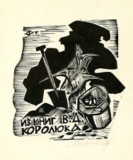 Don Quixote, Quijote, Ex libris Bookplate by Pavel Minev