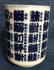1 x Japanese Green Tea Cup with Fish Kanji - Made in Japan - Porcelain Teacup