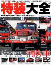 Used Fire Truck Encyclopedia vol.1 (NEKO MOOK 1903) Illustrated Japanese Book