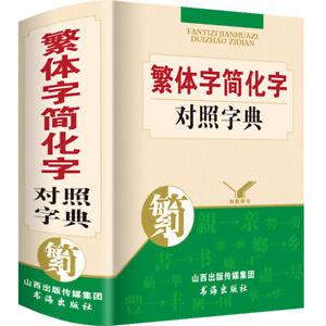 Traditional Chinese Simplified Dictionary 繁体字简化字对照字典 台湾图书籍工具书 新华词典古代汉语常用字字典