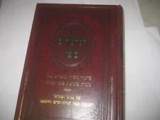 Hebrew Hanechemadim Mipaz ON MITZVAH OF WRITING A SEFER TORAH by Pinchas Zevichi