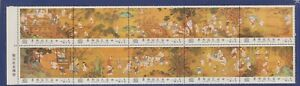 Taiwan 1981 Ancient Painting One Hundred Young Boys 2 Stripes folded MNH.