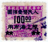 (I.B) China Revenue : Duty Stamp $100 on 50c OP