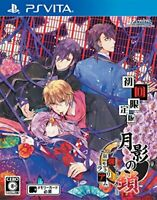 USED PS Vita Getsuei no Kusari Kyouran Moratorium PSV 00088 JAPAN IMPORT