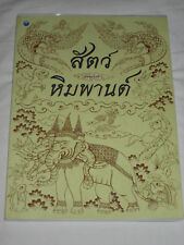 Thai Art - Himmapan Mythical Creatures Exotic Animal Book .... YANTRA SAK TATTOO