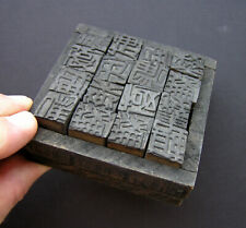 Chinese Wooden Typography Movable Type Print Mould 19th Century