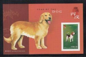HONG KONG Year of the Dog MNH souvenir sheet