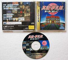 SHINSETSU YUMEMIYAKATA sur Sega SATURN