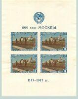 Russia USSR 1947 SC 1145a mint no gum Souvenir Sheet . rta4322