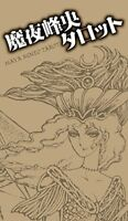 New Maya Mineo Tarot Card Book  illustration Japan Limited Rare