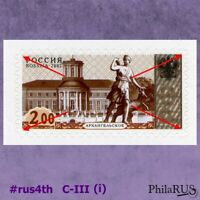 RUSSIA 2002 Mi.1045-CIII(i) #rus4th Definitive ERROR INVERTED CUT (perf.) 1v