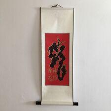 Rollbilder, Kaligraphie  Bilder und Malerei, Schriftzeichen Drachen 30x90 cm