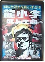 "Hong Kong 1973 Bruce Lee "" The Man & The Legend ""  ORIGINAL MOVIE POSTER Rare"