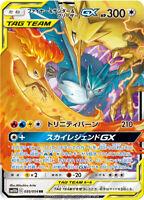 Pokemon Card Japanese - Moltres & Zapdos & Articuno GX RR 035/054 SM10b - MINT