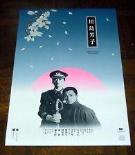 "Anita Mui Yim-Fong ""Kawashima Yoshiko"" Andy Lau RARE HK 1990 POSTER B 川島芳子 電影海報"
