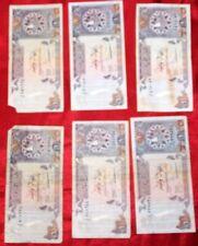 QATAR - 6 x Used Banknotes