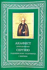 Akathist to the Monk Sergius Radonezh with Scenes From His Life