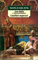 Тысяча и одна ночь. Али-баба Сказки Азбука-Классика (мягк/обл.) BOOK IN RUSSIAN
