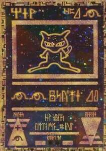 Ancient Mew (2nd Movie Promo) Ultra Rare (1995, 96, 98, 99) PL