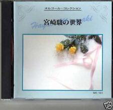 HAYAO MIYAZAKI-Orugoru Colection1  8tracks Japan CD