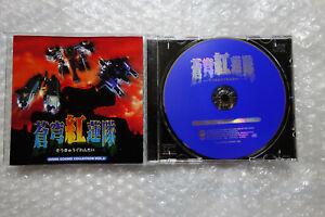 Soukyugurentai Raizing Original Soundtrack Music CD OST Japan