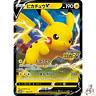 Pokemon Card Japanese - Pikachu V 122/S-P - PROMO HOLO MINT