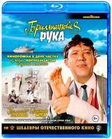 The Diamond Arm (Бриллиантовая рука, 1969) (Blu-ray, Remastered) Russian