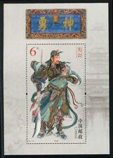 China 2011-23 God of Guan Di Legends S/S stamps 關帝