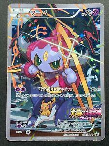 Hoopa 155/XY-P PROMO Pokemon card Nintendo Japanese Holo VERY RARE F/S B