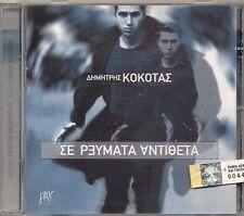 Dimitris Kokotas - Se Revmata Antitheta / Greek Music CD 1999