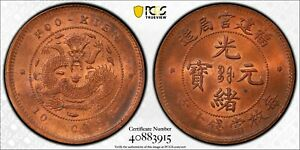 CASH192 Rare China 1901-05 Fukien 10 CASH PCGS MS64RB, Highest graded