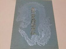 Illustrated Daito-Ryu Secret Techniques Omiya Shiro 3 Densho By Takeda Sokaku