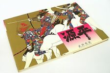 Genpei by Hideo Takeda - SIGNED - Japanese Art - Japanese Genpei Wars
