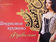 Tatting, Romanian point lace patterns book Duplet Pivtorak