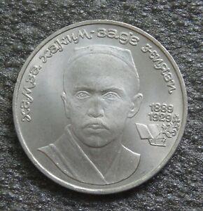 USSR 1 ruble 1989 100th Anniversary - Birth of Hamza Hakimzadeh Niyazi