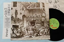 JETHRO TULL MINSTREL IN THE GALLERY LP VINYL JAPAN CHRISALYS 1975  EX