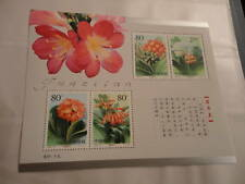 PRC 2000-24  CLIVIA MNH SOUVENIOR SHEET