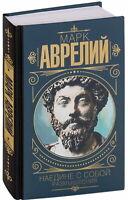 Марк Аврелий. Наедине с собой. Размышления Мудрость великих RUSSIAN BOOK
