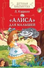 New Modern Russian Book Lewis Carroll Nursery Alice in Wonderland Children Kids