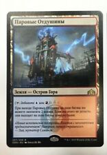 Russian Steam Vents MTG Guilds of Ravnica Magic The Gathering