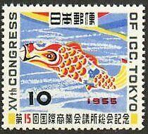 Japan Stamp - Paper carp Stamp - NH