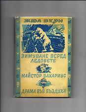 """BULGARIAN BOOKS:JULES VERN""""Mайстор Захариус-Драма в въздуха-Зимуване в ледовете"""""""